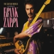 ZAPPA, FRANK-GUITAR WORLD ACCORDING TO FRANK ZAPPA -LTD-