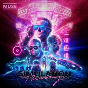 MUSE-SIMULATION THEORY